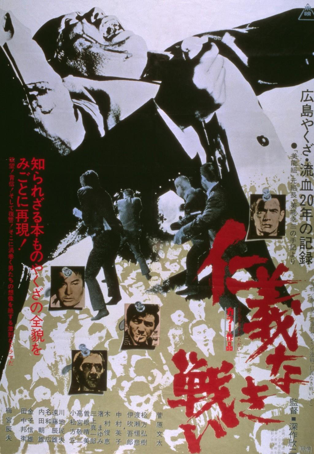 Affiche japonaise de Combat sans code d'honneur