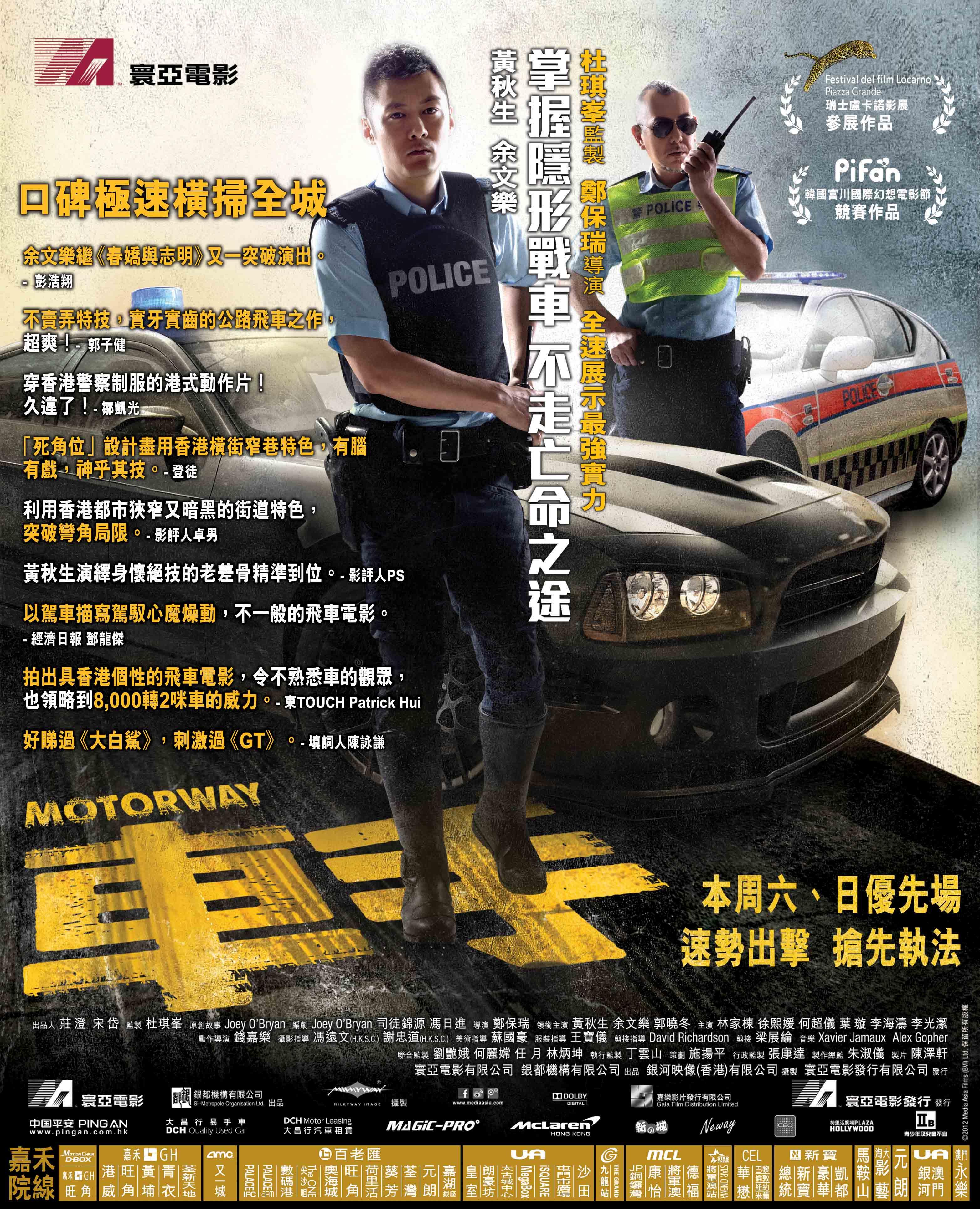 Affiche chinoise de Motorway