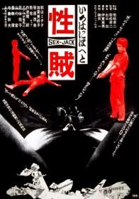 Affiche japonaise de Sex Jack