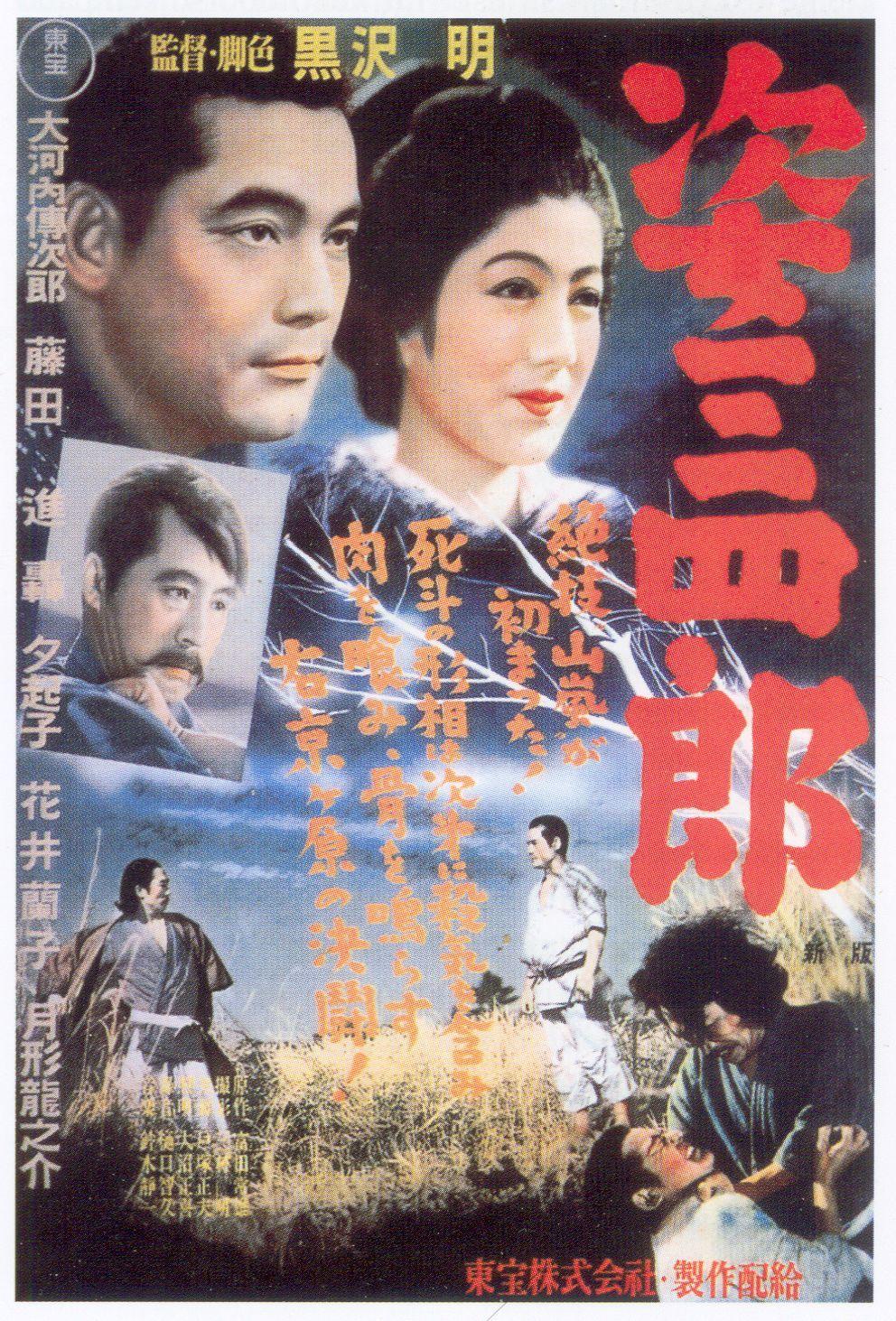 Affiche de La Légende du grand judo