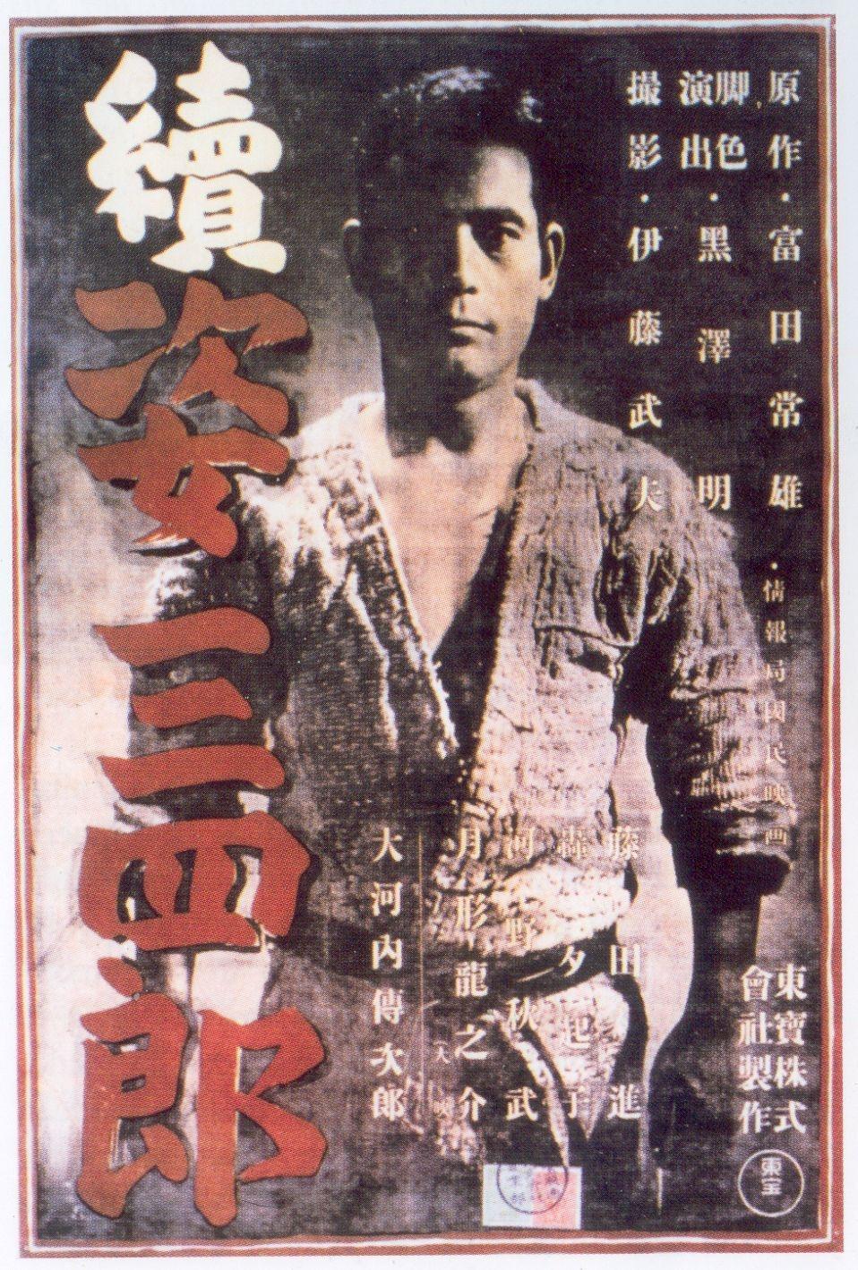 Affiche de La Nouvelle Légende du grand judo