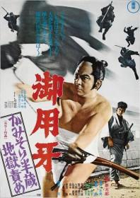 Affiche japonaise de Hanzo the Razor - l'enfer des supplices