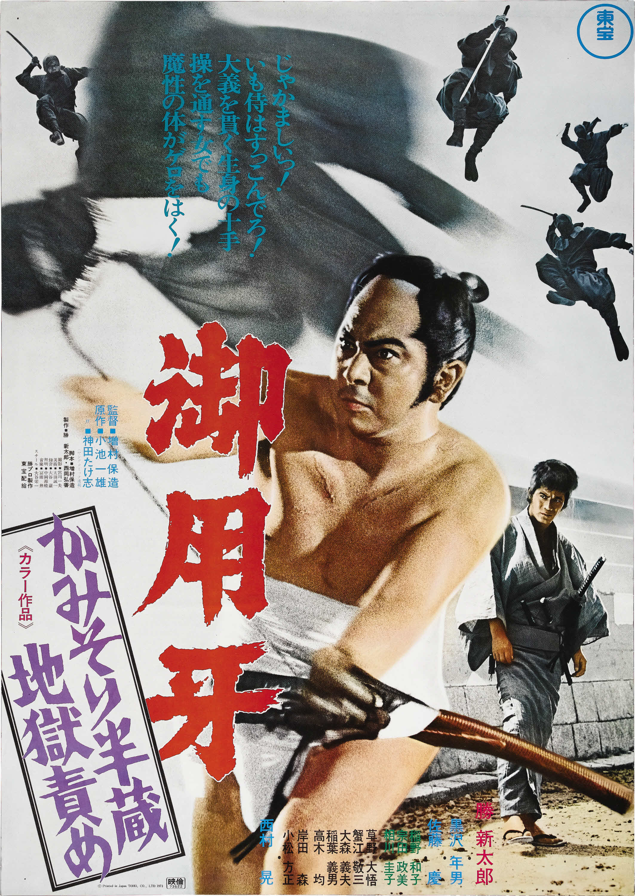 Affiche japonaise de Hanzo the Razor - l'enfer des supplices