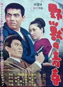 Affiche japonaise de La Jeunesse de la bête